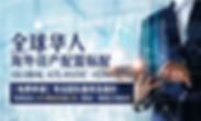 海外华人资产配置.png