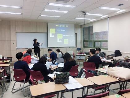 2019-2 교육과정개발 및 재구성-황마리아나교수님