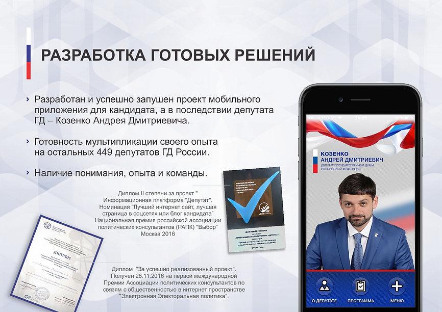 Мобильное приложение для кандидата