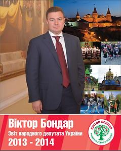 Депутатский отчет