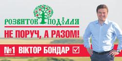 OUTDOOR. Предвыборная агитация