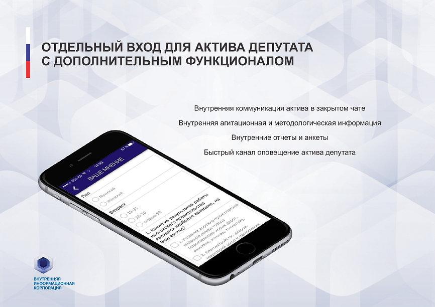 Мобильное приложение для выборов