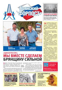 Региональная тройка партии Единая Россия