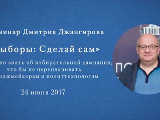 Авторский тренинг Дмитрия Джангирова [Политическая реклама и политтехнологии]
