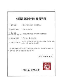 주식회사 글로라이즈 대중문화예술기획업 등록증.jpg