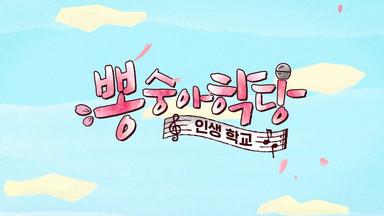 TV조선 뽕숭아학당 오프닝 타이틀
