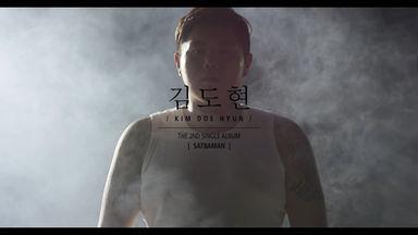 김도현 '샅바맨' 뮤직비디오