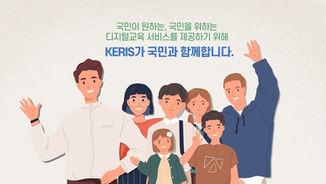 한국교육학술정보원 KERIS 홍보영상
