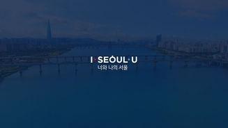 서울특별시 수중구조물 점검 홍보영상