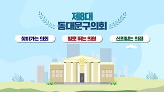 제8대 후반기 동대문구의회 홍보영상(청소년용)