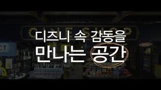 """Disney x Cineshop 영화관 CF(30"""")"""