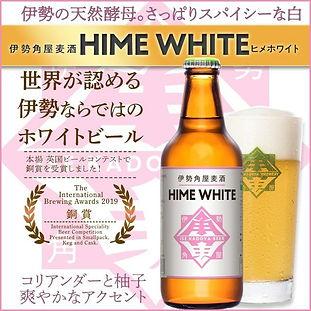 ヒメホワイト