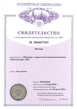 Свидетельство о госрегистрации Программы
