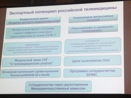 «Телемедфорум 2019»: будущее цифрового здравоохранения в России