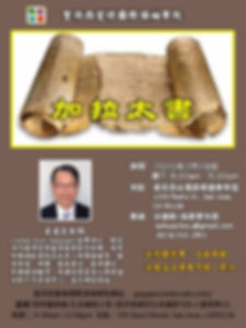 20200229 黃逸民牧師 加拉太書.JPG