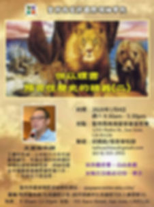 20200104 王蕭殷牧師 但以理書預言性歷史的精義(二) .JPG