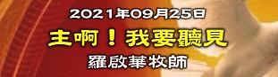 20210925羅啓華牧師 主啊!我要聽見(網用).PNG