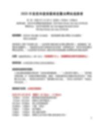 20200530聖荷西醫治營會報名表.jpg