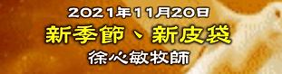 20211120 徐心敏牧師 新季節、新皮袋(網用).PNG