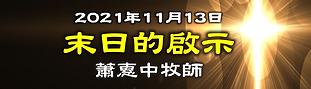20211113 蕭惠中牧師 末世的啓示(網用).PNG