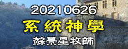 20210626 蘇景星牧師 系統神學(網用).JPG