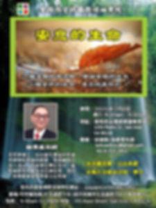 20200208蘇景星牧師 安息的生命.JPG