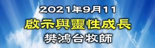 20210911樊鴻台牧師 啓示與靈性成長(網用).PNG