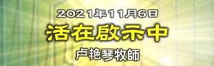 20211103 卢艷琴牧師 活在啓示中(網用).PNG