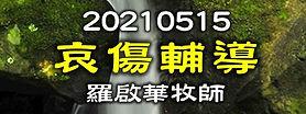 20210515 羅啓華牧師 哀傷輔導(網用).JPG