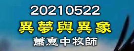 20210522蕭惠中牧師 異象與異夢(網用).JPG