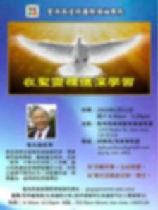20200111賴天賜牧師 在聖靈裡進深學習.JPG