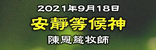 20210918陳恩慈牧師 安靜等候神(網用).PNG