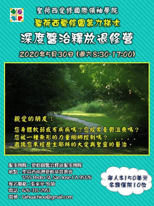 20200530第九梯次醫治釋放退修營海報.JPG