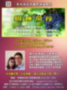 20200314沈璨&簡宇宏傳道 與神同行.JPG