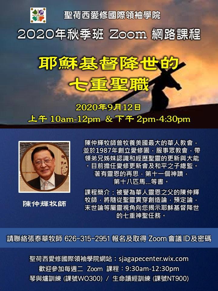 20200912陳仲輝牧師 耶穌基督降世的七重聖職.JPG