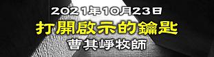 20211023 曹其崢牧師 打開啟示的鑰匙(網用).PNG