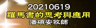 20210619 潘碩安牧師 羅馬書的思考與應用(網用).JPG