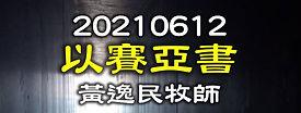20210612 黃逸民牧師 以賽亞書(網用).JPG