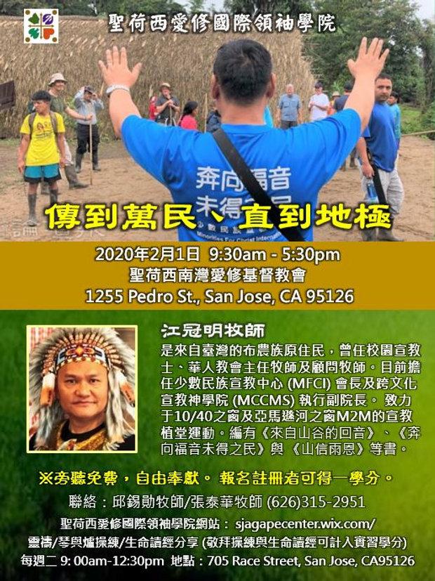 20200201江冠明牧師 (未得之民宣教) 傳到萬民、直到地極.JPG