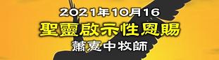 20211016 蕭惠中牧師 聖靈啓示性恩賜(網用).PNG