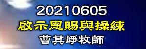 20210605 曹其崢牧師 啟示恩賜與操練(網用).JPG