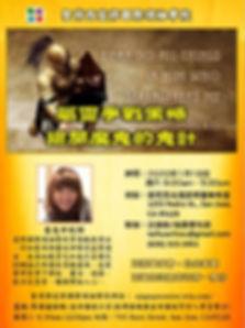 20200118蕭惠中牧師 屬靈爭戰策略–揭開魔鬼的鬼計 .JPG