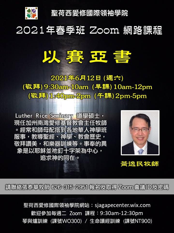 20210612 黃逸民牧師 以賽亞書 (1).JPG