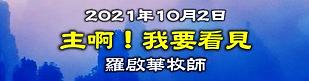 20211002羅啓華牧師 主啊!我要看見(網用).PNG