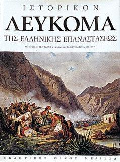 HISTORICAL ALBUM OF THE GREEK REVOLUTION