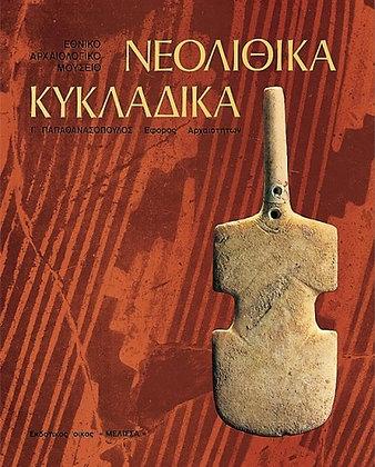 ΝΕΟΛΙΘΙΚΑ - ΚΥΚΛΑΔΙΚΑ