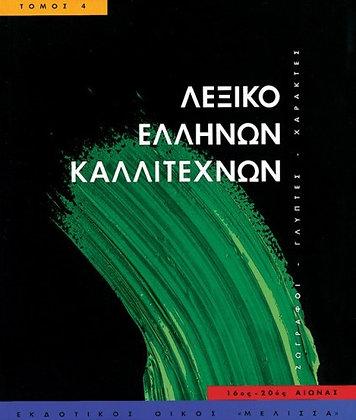 ΛΕΞΙΚΟ ΕΛΛΗΝΩΝ ΚΑΛΛΙΤΕΧΝΩΝ 4 (Πατ-Ω)