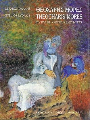 ΘΕΟΧΑΡΗΣ ΜΟΡΕΣ, THEOCHARIS MORES