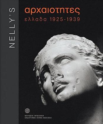 ΑΡΧΑΙΟΤΗΤΕΣ NELLY'S  ΕΛΛΑΔΑ 1925-1939