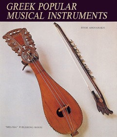 GREEK POPULAR MUSICAL INSTRUMENTS